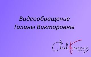 Обращение Бушуевой Галины Викторовны